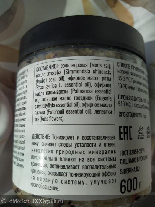 Отличная соль с приятным ароматом - отзыв Экоблогера didorkat
