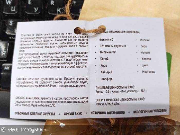 Чипсы Киви -  Siberina! - отзыв Экоблогера vitali