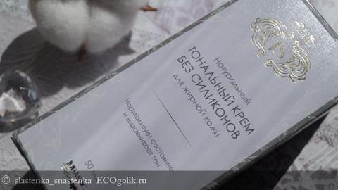 Отзыв от slastenka_snastenka: Тональный крем натуральный для жирной кожи, светло-бежевый
