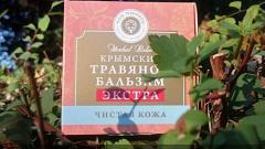 Отзыв: Крымский травяной бальзам Чистая  кожа