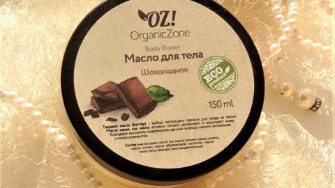 Отзыв: Для любитлей масла ши и какао
