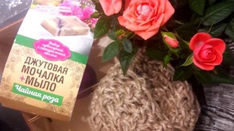 """Отзыв: Мочалка джутовая Крымская Натуральная Коллекция + Мыло """"Чайная роза"""".  Грубая она или нет? Что такое джут и чем может помочь этот набор? Новый метод пилинга"""