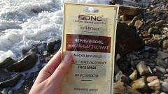 Отзыв: Тканевая маска для лица Чёрный кофе DNC