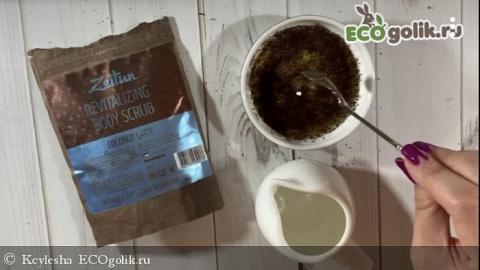 Отзыв: Омолаживающий скраб для тела Кокосовый латте от Зейтун