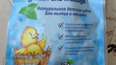 Отзыв: Натуральная детская губка для мытья и массажа Baby Line