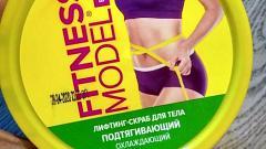 Отзыв: Лифтинг-скраб для тела серии «Fitness Model» подтягивающий, охлаждающий ФИТОкосметик