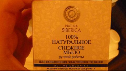 Отзыв: Снежное мыло Natura Siberica