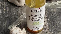 Отзыв: Массажное масло Тонизирующее с янтарём от Rebis