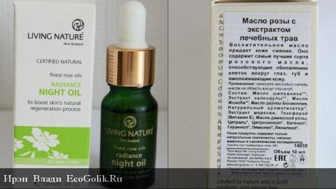 Отзыв: Масло розы с экстрактом лечебных трав Living Nature