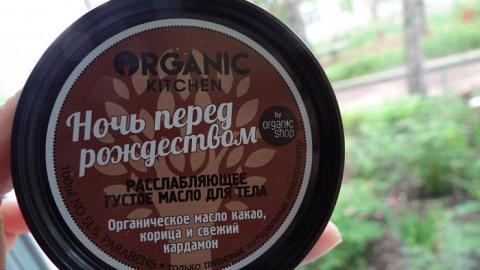 Отзыв: Organik Shop Ночь перед рождеством расслабляющее густое масло для тела.