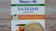 Отзыв: Бальзам для губ Облепиха и апельсин Нежный лён
