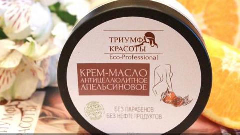 """Отзыв: Крем-масло антицеллюлитное от """"Триумф Красоты"""":  гладкая и упругая кожа к весне обеспечена!"""