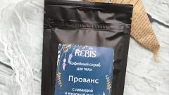 Отзыв от Natalie K: Кофейный скраб для тела «Прованс», с лавандой и янтарной пудрой