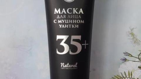 Отзыв: Маска для лица с муцином улитки 35+. Привет косметика 35+!!!!