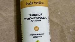 Отзыв: Травяной зубной порошок красный Veda Vedica