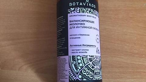 Отзыв: Интимное молочко от Ботавикос