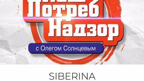 Отзыв: SIBERINA – в рейтинге ТВ-программы «НашПотребНадзор»