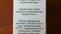 """Отзыв: Соль для ванн """"Морская"""" Бальзамир"""