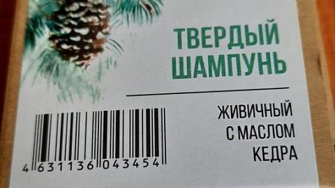 """Отзыв: ЖИВИЦА - Твердый шампунь """"Живичный"""" - отличная находка для волос"""