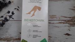 Отзыв: Крем для ног Венотоник