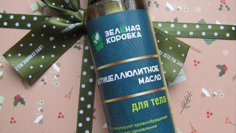 """Отзыв: Антицеллюлитное масло """"Зеленая коробка"""" поможет в борьбе с лишним весом и неровностями кожи"""