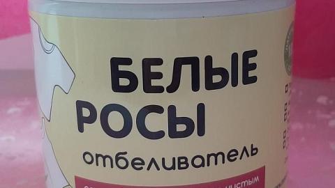 """Отзыв от Венчик: Отбеливатель """"Белые росы"""""""