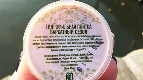 """Отзыв: Гидрофильная плитка """"Бархатный сезон"""" от компании Душка-Отдушка, почему я не буду пользоваться?"""