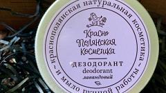 Отзыв: Хороший натуральный дезодорант от Краснополянской косметики