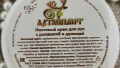 Отзыв: Пантовый крем для рук от Алтай Пант