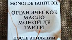 """Отзыв: Органическое масло """"Моной де Таити"""" Planeta Organica"""