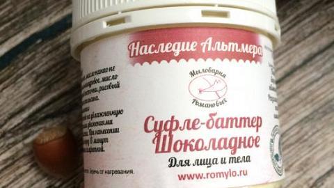 Отзыв: Шоколадное тающее суфле для тела, что может быть лучше в холодный ненастный день!