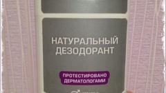 Отзыв: Дезодорант 1-2 Dry
