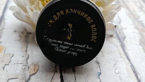 Отзыв: Воск для кончиков волос от бренда Мастерская Олеси Мустаевой