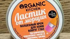 """Отзыв: """"Ластик от морщин"""" (""""не"""") волшебный крем для кожи вокруг глаз от Organic Kitchen"""