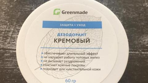 Отзыв: Короткий отрицательный отзыв о Дезодоранте Кремовый от Greenmade