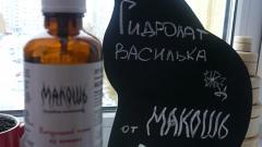Отзыв: Натуральный тоник из Василька Макошь