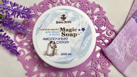 Отзыв: Мягкое мыло для лица и тела «Молочные реки» Дары лета