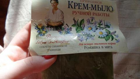 Отзыв: Природное крем-мыло ручной работы  Ромашка и мята от бренда Рецепты бабушки Агафьи