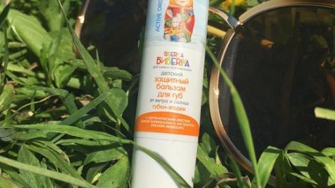 Отзыв: Защитный бальзам для губ Siberica Бибеrika с привкусом детства