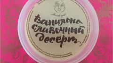 """Отзыв: Массажная плитка """"Ванильно-сливочный десерт"""" Мыловаров"""