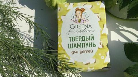 Отзыв: Детский шампунь от Greena Avocadova