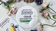 Отзыв: Скраб для кожи головы Соляной Zaharova