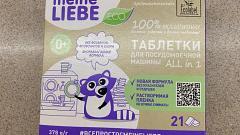 Отзыв от EcoLina: Таблетки для посудомоечной машины