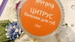Отзыв: Ещё одна крутышка для губ от Levrana