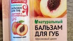 """Отзыв: Бальзам для губ """"Персиковый джем"""" от Fitoкосметик"""