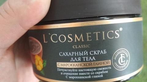 Отзыв: Сахарный скраб с марокканской глиной L'COSMETICS