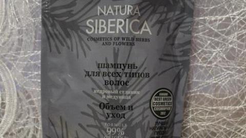 Отзыв: Самый провальный шампунь от Natura Siberica