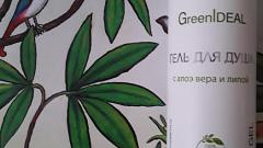 Отзыв: Гель для душа GreenIdeal-не мой идеал....