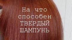 Отзыв: TARA Solid Shampoo Henna - Твердый Шампунь С Хной И Лечебными Травами