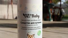 Отзыв: Универсальное детское средство для купания с насыщенным ароматом